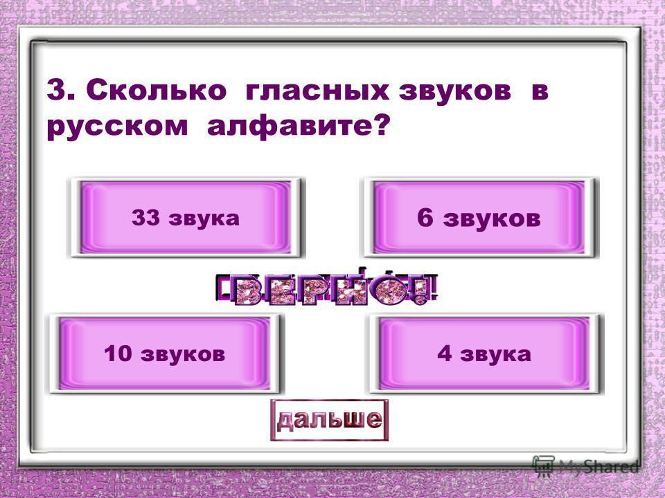 2. Сколько гласных букв в русском алфавите? 10 букв 32 буквы 33 буквы 35 букв