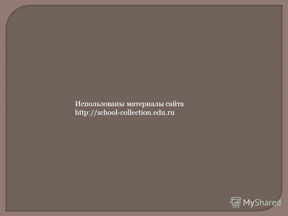 Использованы материалы сайта http://school-collection.edu.ru