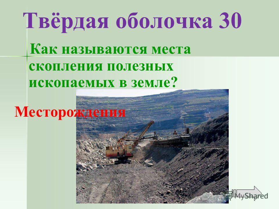 Как называются места скопления полезных ископаемых в земле? Твёрдая оболочка 30 Месторождения