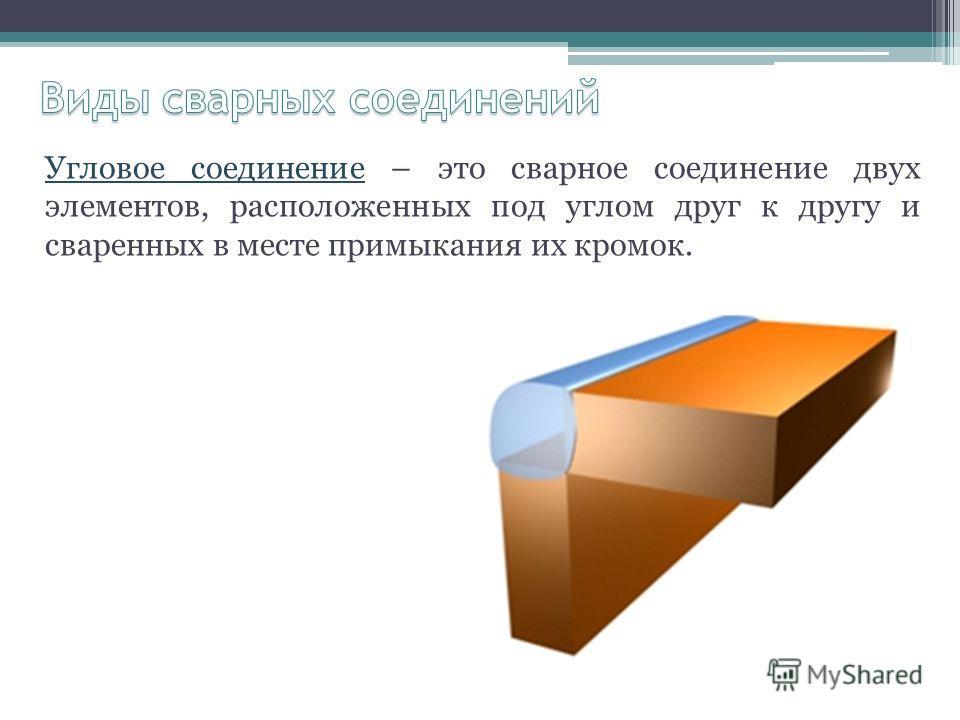 Угловое соединение – это сварное соединение двух элементов, расположенных под углом друг к другу и сваренных в месте примыкания их кромок.