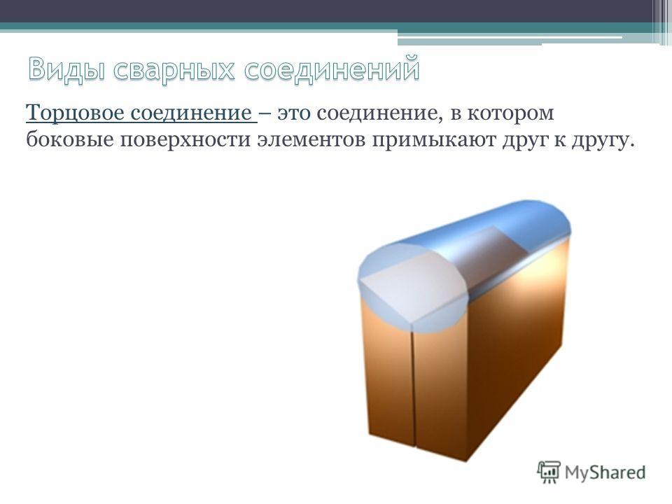 Торцовое соединение – это соединение, в котором боковые поверхности элементов примыкают друг к другу.