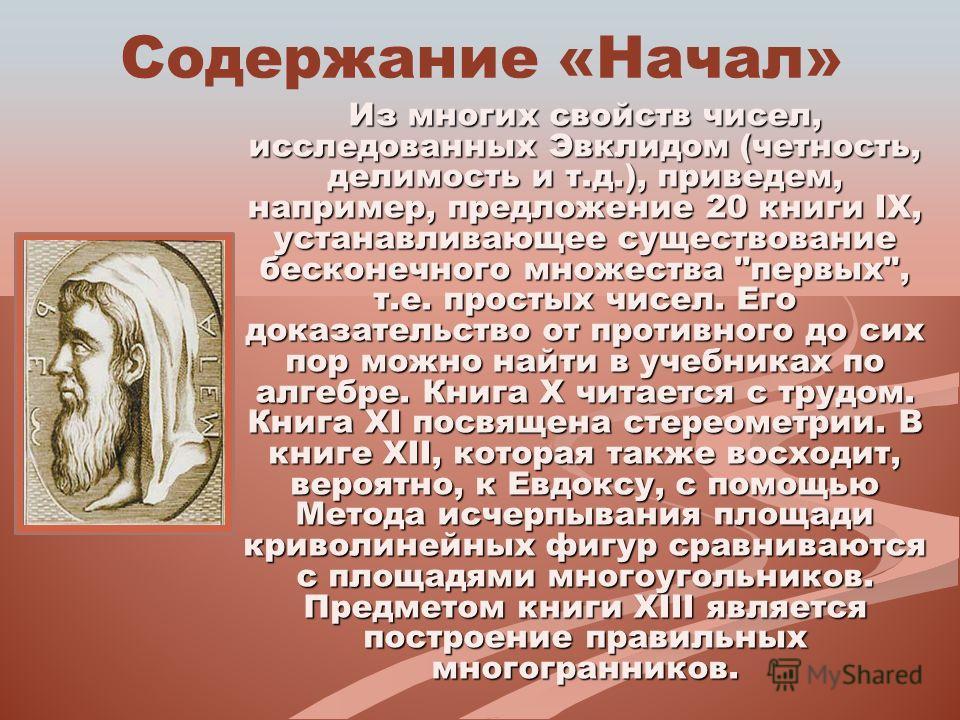 Содержание «Начал» Из многих свойств чисел, исследованных Эвклидом (четность, делимость и т.д.), приведем, например, предложение 20 книги IX, устанавливающее существование бесконечного множества