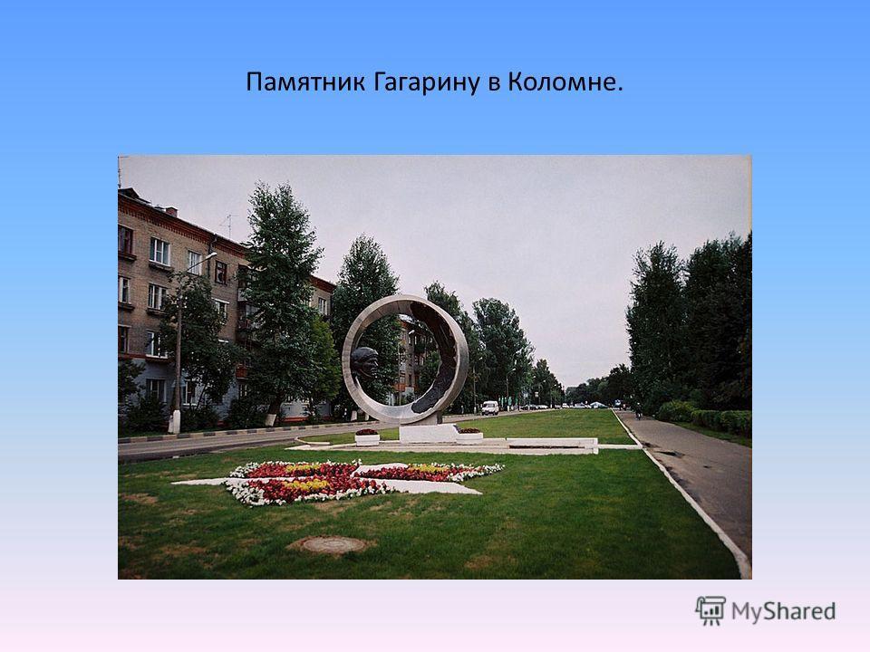Памятник Гагарину в Коломне.