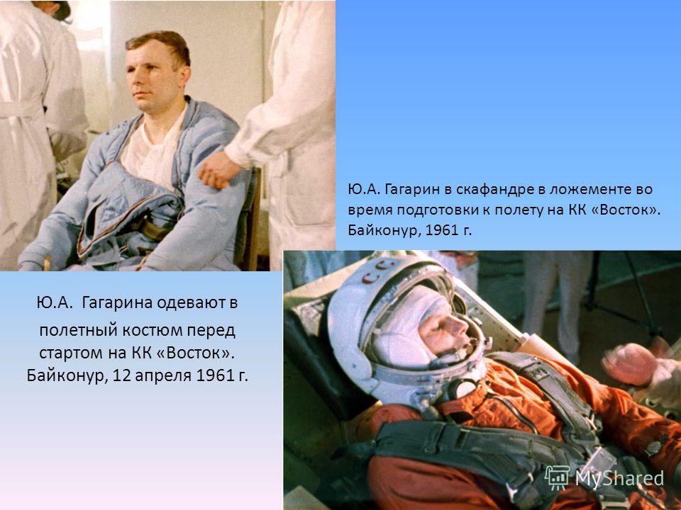 Ю.А. Гагарина одевают в полетный костюм перед стартом на КК «Восток». Байконур, 12 апреля 1961 г. Ю.А. Гагарин в скафандре в ложементе во время подготовки к полету на КК «Восток». Байконур, 1961 г.