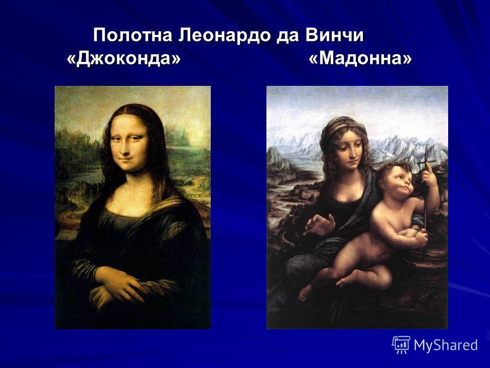 Полотна Леонардо да Винчи «Джоконда» «Мадонна» Полотна Леонардо да Винчи «Джоконда» «Мадонна»