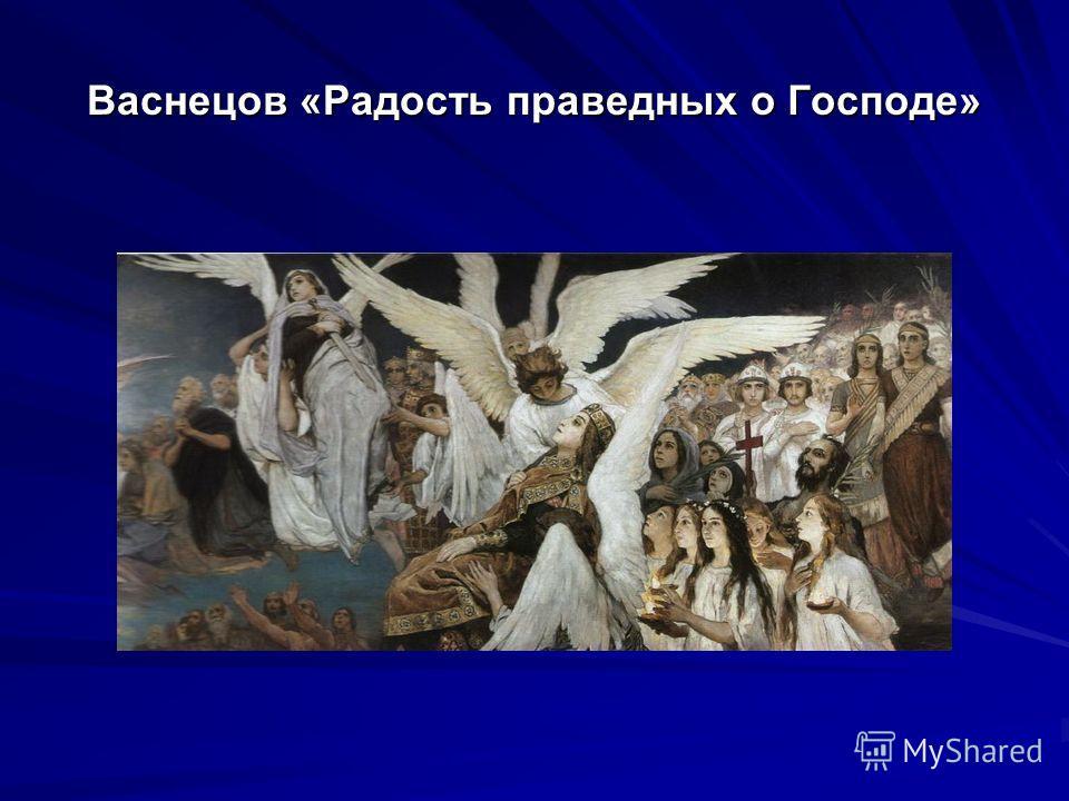 Васнецов «Радость праведных о Господе»