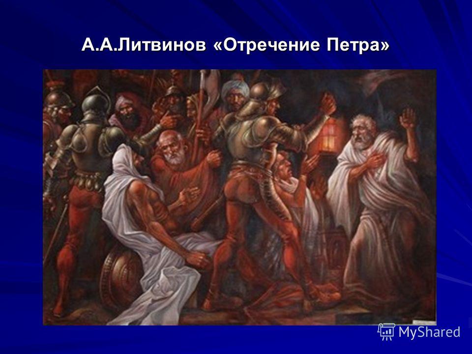А.А.Литвинов «Отречение Петра»
