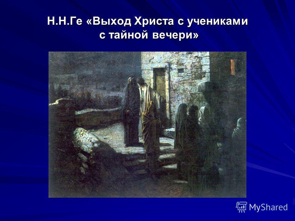 Н.Н.Ге «Выход Христа с учениками с тайной вечери»