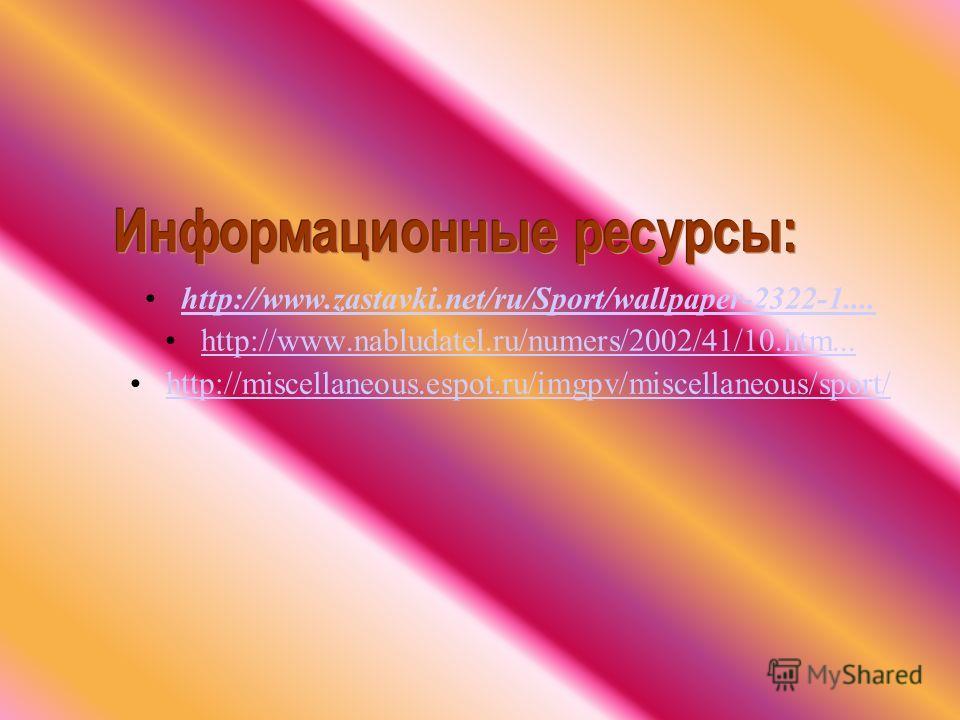 http://www.zastavki.net/ru/Sport/wallpaper-2322-1.... http://www.nabludatel.ru/numers/2002/41/10.htm... http://miscellaneous.espot.ru/imgpv/miscellaneous/sport/