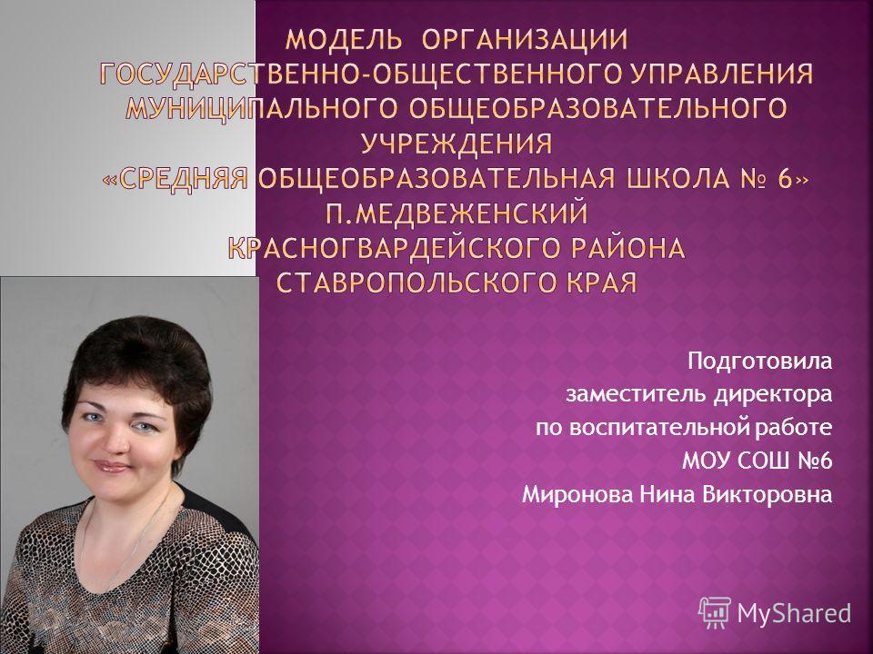 Подготовила заместитель директора по воспитательной работе МОУ СОШ 6 Миронова Нина Викторовна