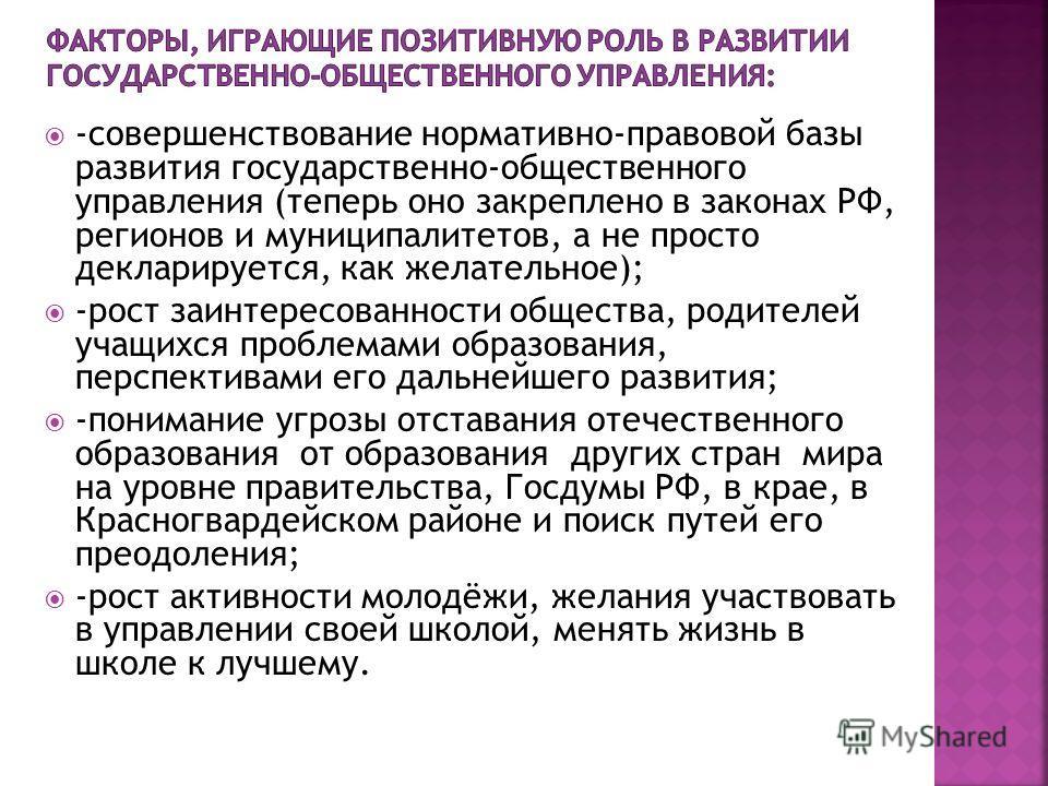 -совершенствование нормативно-правовой базы развития государственно-общественного управления (теперь оно закреплено в законах РФ, регионов и муниципалитетов, а не просто декларируется, как желательное); -рост заинтересованности общества, родителей уч