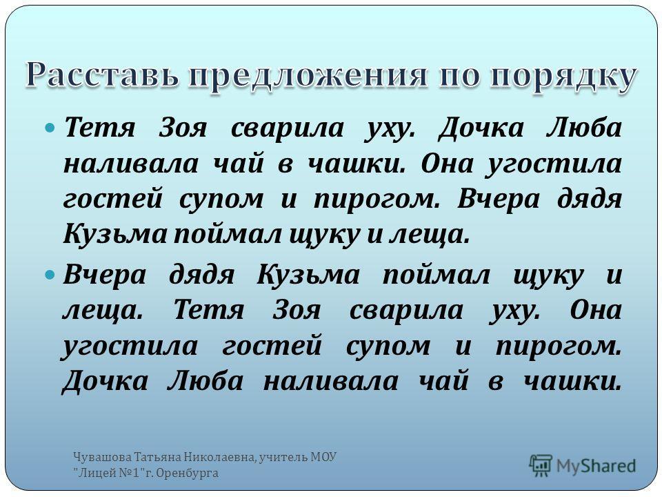 Текст диктанты 2 класс занков
