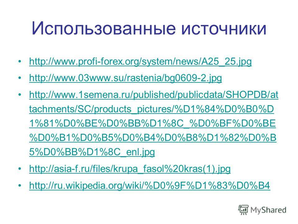 Использованные источники http://www.profi-forex.org/system/news/A25_25. jpg http://www.03www.su/rastenia/bg0609-2. jpg http://www.1semena.ru/published/publicdata/SHOPDB/at tachments/SC/products_pictures/%D1%84%D0%B0%D 1%81%D0%BE%D0%BB%D1%8C_%D0%BF%D0
