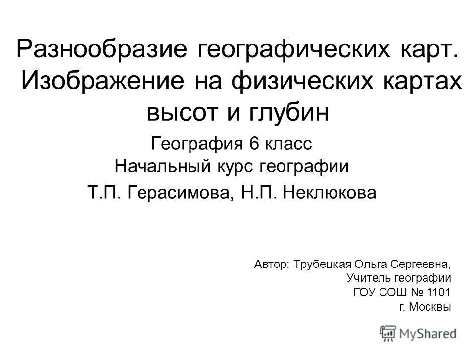География начальный курс 6 класс т.п герасимова н.п неклюкова скачать