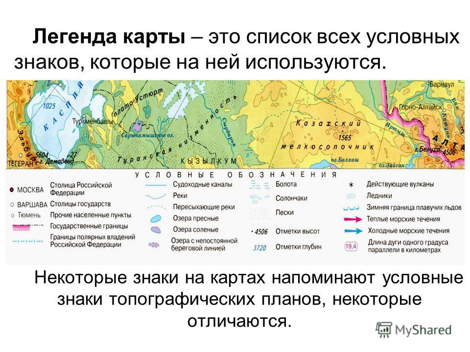 Легенда карты – это список всех условных знаков, которые на ней используются. Некоторые знаки на картах напоминают условные знаки топографических планов, некоторые отличаются.