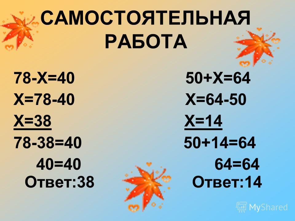 Ответ: 8 мм, 3 см 2 мм