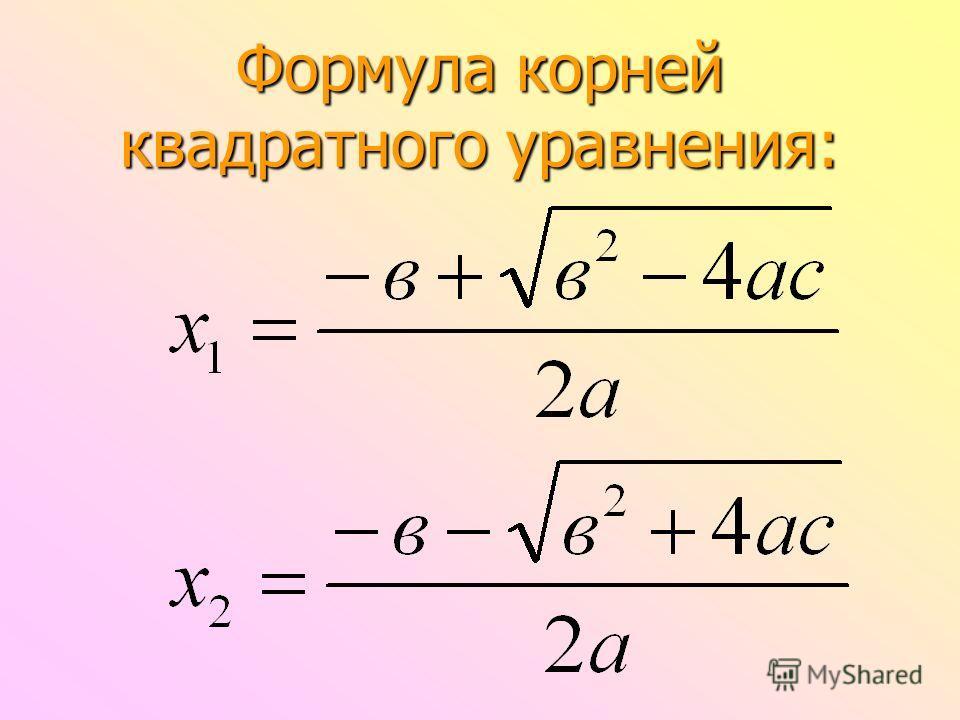 Формула корней квадратного уравнения: