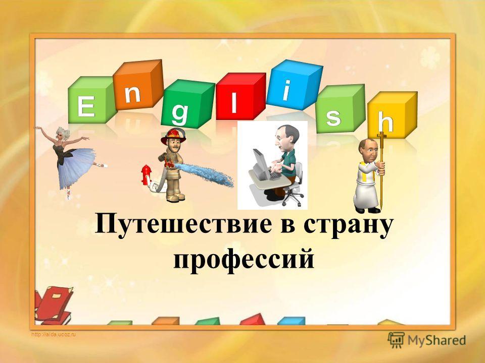 Путешествие в страну профессий http://aida.ucoz.ru