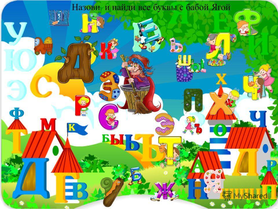 Назови и найди все буквы с бабой Ягой