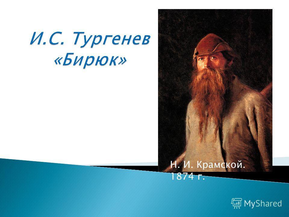 Н. И. Крамской. 1874 г.