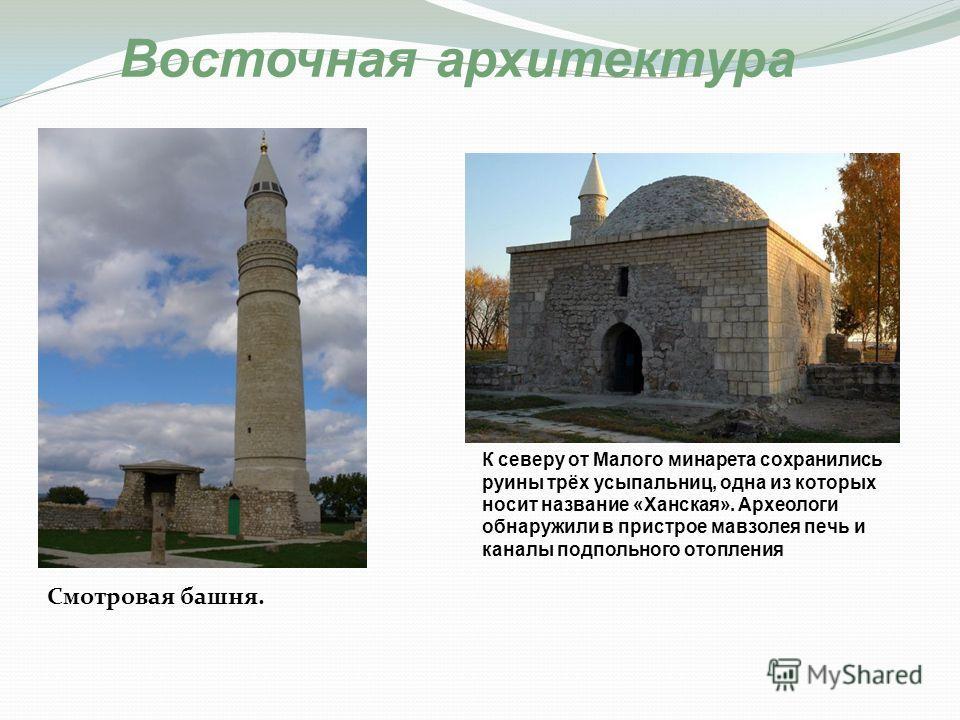 К северу от Малого минарета сохранились руины трёх усыпальниц, одна из которых носит название «Ханская». Археологи обнаружили в пристрое мавзолея печь и каналы подпольного отопления Смотровая башня. Восточная архитектура