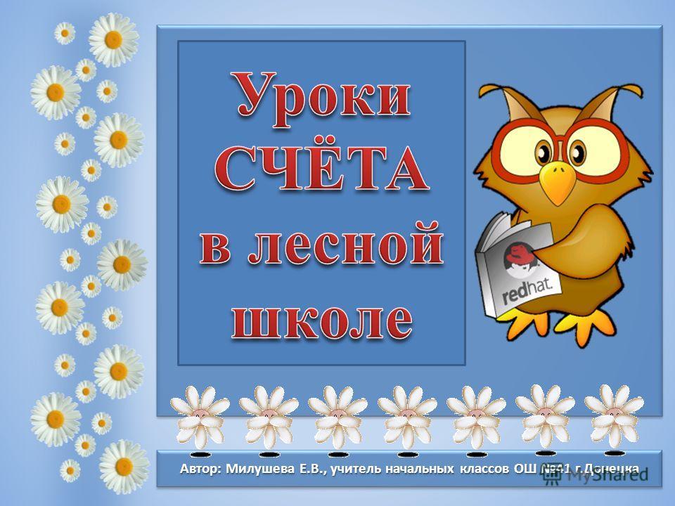 Автор: Милушева Е.В., учитель начальных классов ОШ 41 г.Донецка