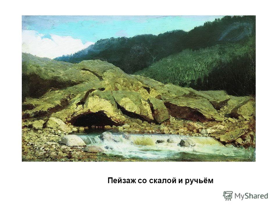 Пейзаж со скалой и ручьём