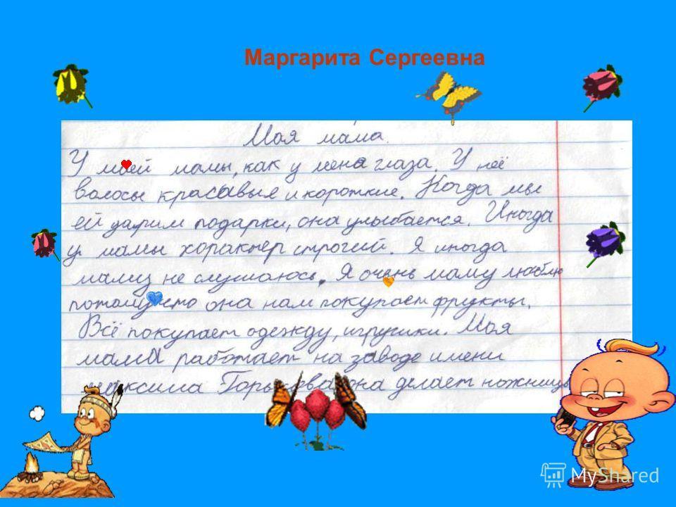 Маргарита Сергеевна