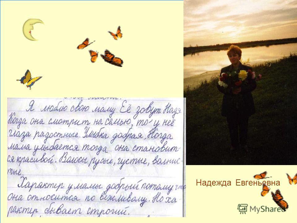 Надежда Евгеньевна