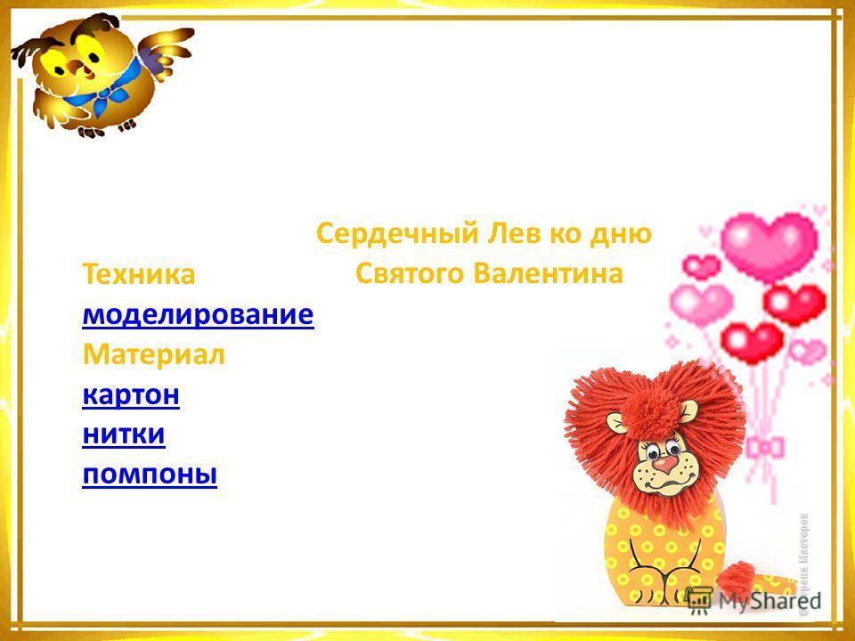 Техника моделирование Материал картон нитки помпоны Сердечный Лев ко дню Святого Валентина