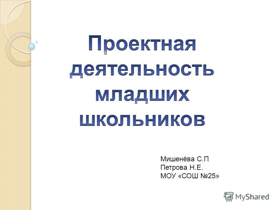 Мишенёва С.П Петрова Н.Е. МОУ «СОШ 25»