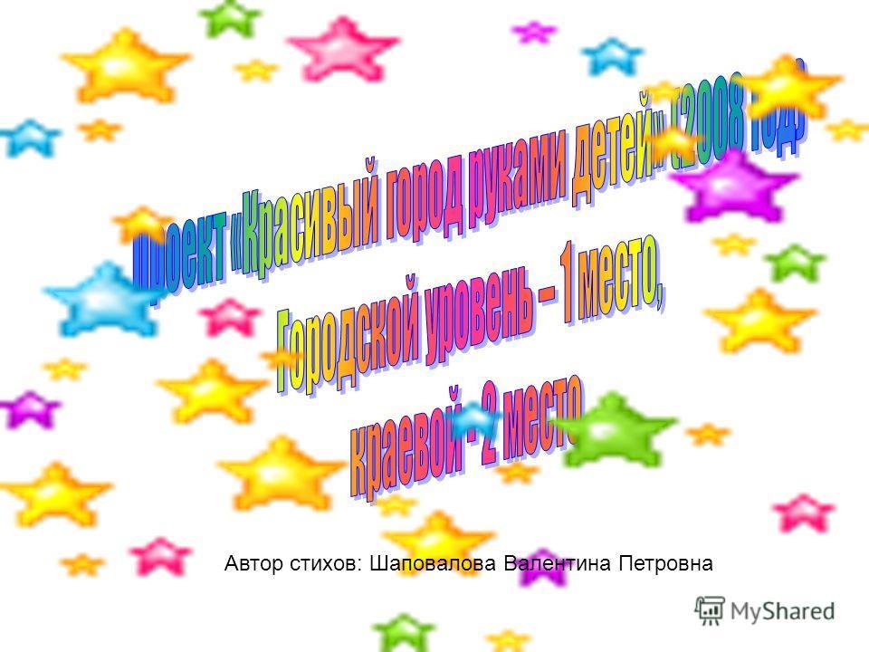 Автор стихов: Шаповалова Валентина Петровна
