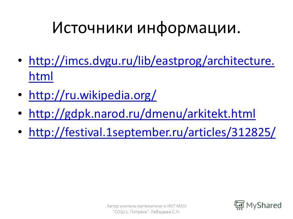 Источники информации. http://imcs.dvgu.ru/lib/eastprog/architecture. html http://imcs.dvgu.ru/lib/eastprog/architecture. html http://ru.wikipedia.org/ http://gdpk.narod.ru/dmenu/arkitekt.html http://festival.1september.ru/articles/312825/ Автор учите
