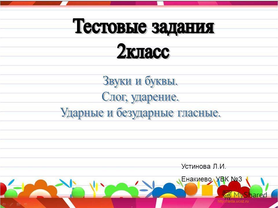 Устинова Л.И. Енакиево. УВК 3