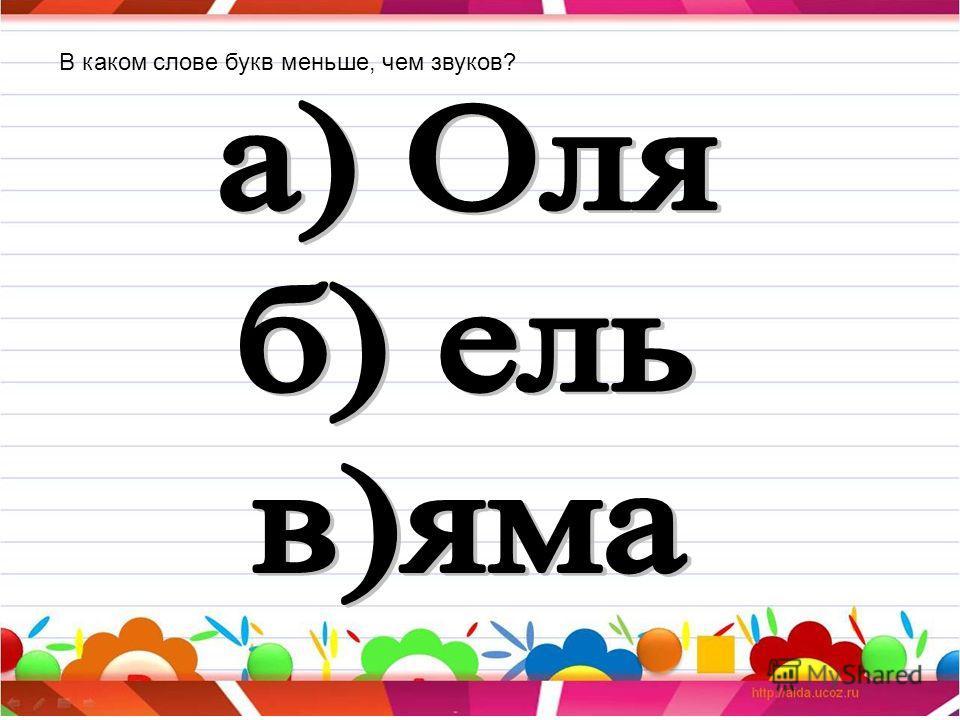 В каком слове букв меньше, чем звуков?
