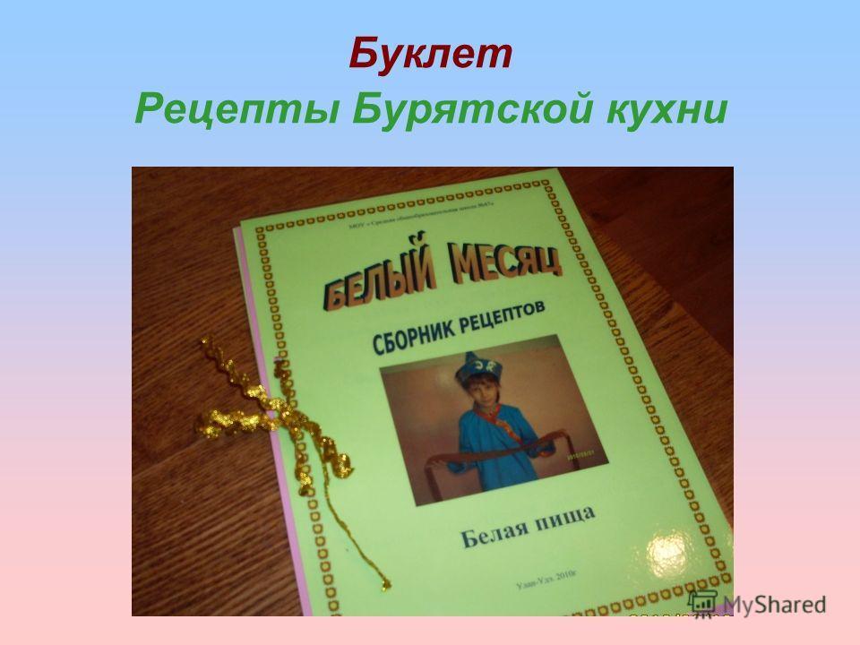 Буклет Рецепты Бурятской кухни