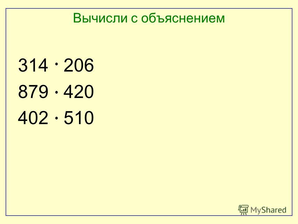 Вычисли с объяснением 314 206 879 420 402 510