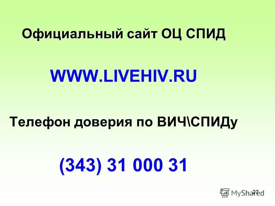 27 Официальный сайт ОЦ СПИД WWW.LIVEHIV.RU Телефон доверия по ВИЧ\СПИДу (343) 31 000 31