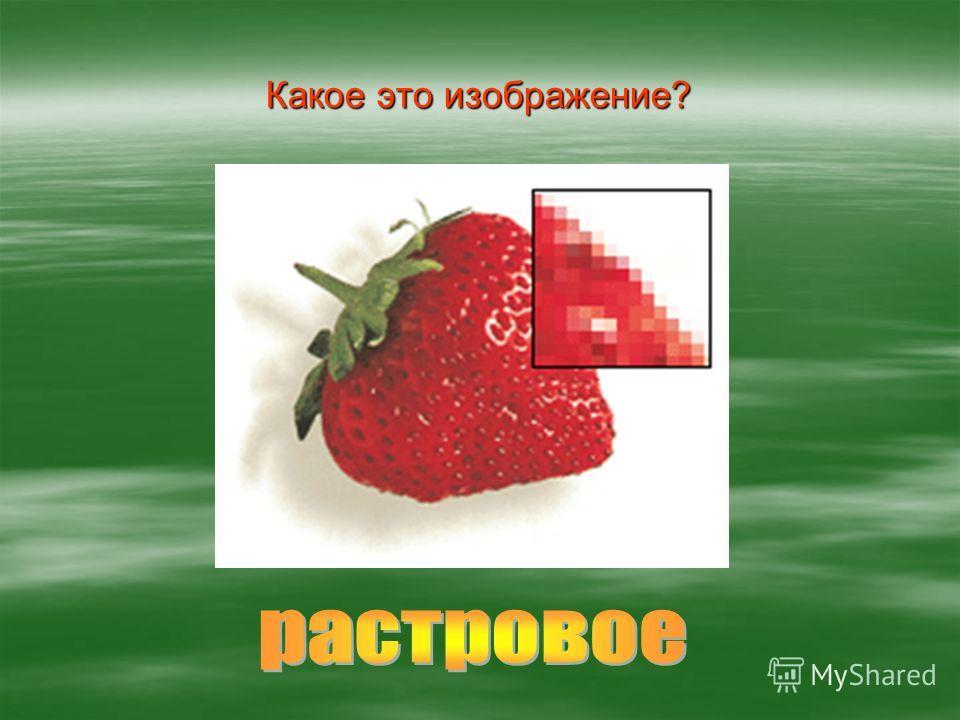 Какое это изображение?