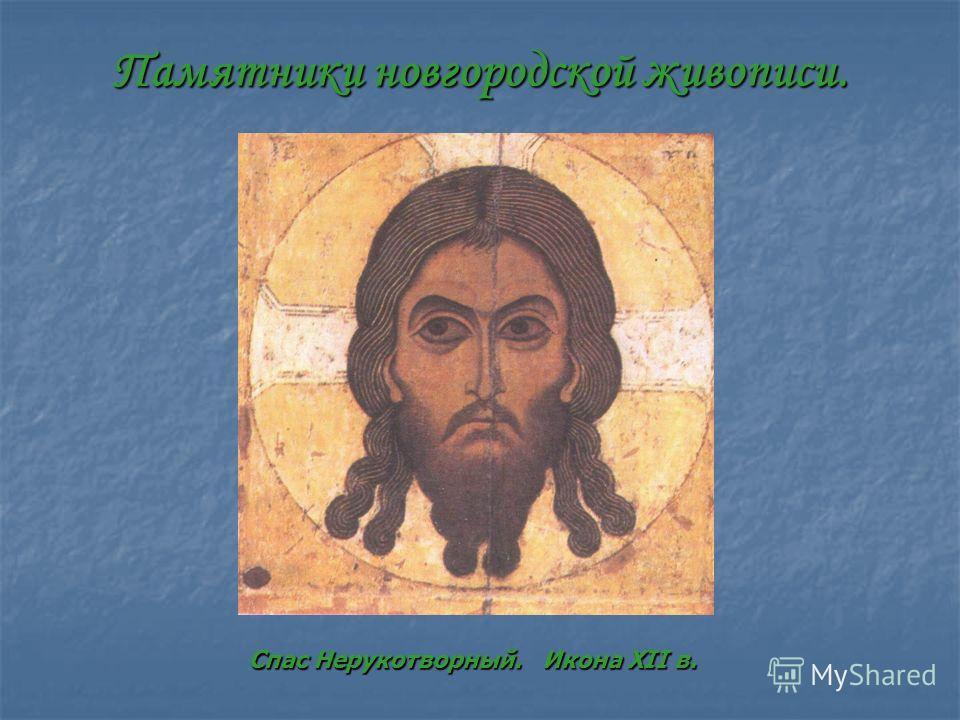 Спас Нерукотворный.Икона XII в. Спас Нерукотворный. Икона XII в.