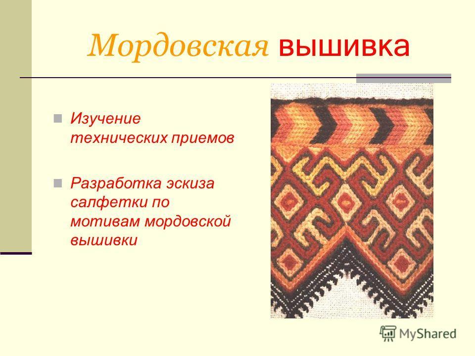 Мордовская вышивка Изучение технических приемов Разработка эскиза салфетки по мотивам мордовской вышивки