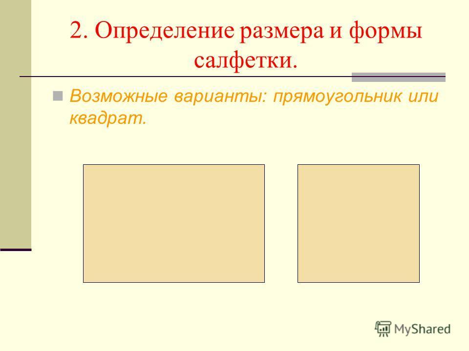 2. Определение размера и формы салфетки. Возможные варианты: прямоугольник или квадрат.