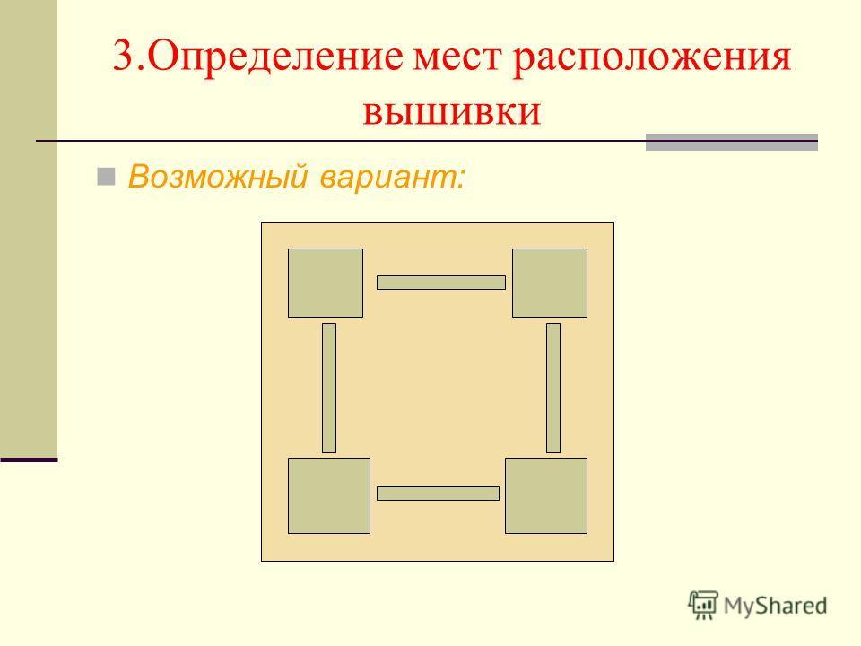 3. Определение мест расположения вышивки Возможный вариант: