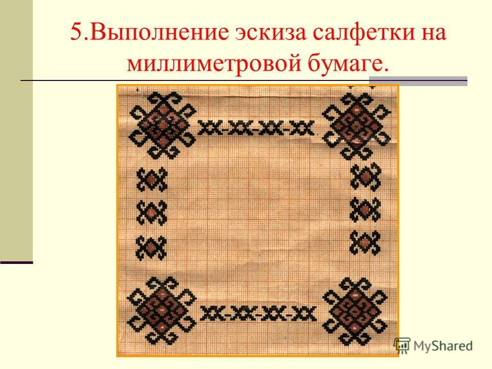 5. Выполнение эскиза салфетки на миллиметровой бумаге.