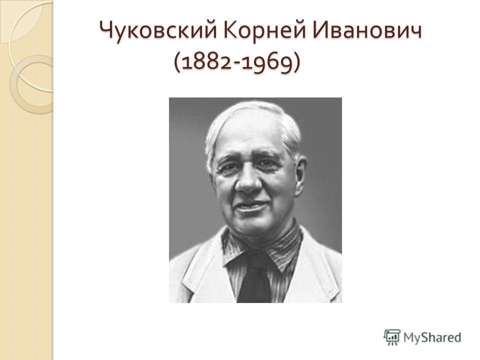 Чуковский Корней Иванович (1882-1969) Чуковский Корней Иванович (1882-1969)