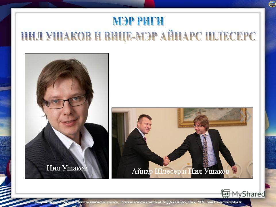 Нил Ушаков Айнар Шлесер и Нил Ушаков