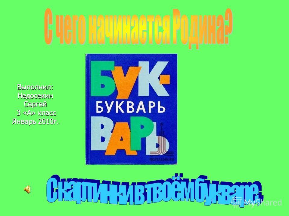 Выполнил: Недосекин Сергей 3 «А» класс Январь 2010 г. 3 «А» класс Январь 2010 г.