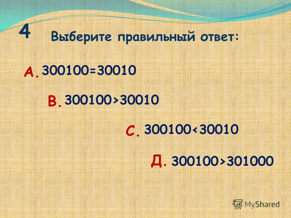 4 Выберите правильный ответ: А. 300100=30010 В. 30010030010 С. 30010030010 Д. 300100301000