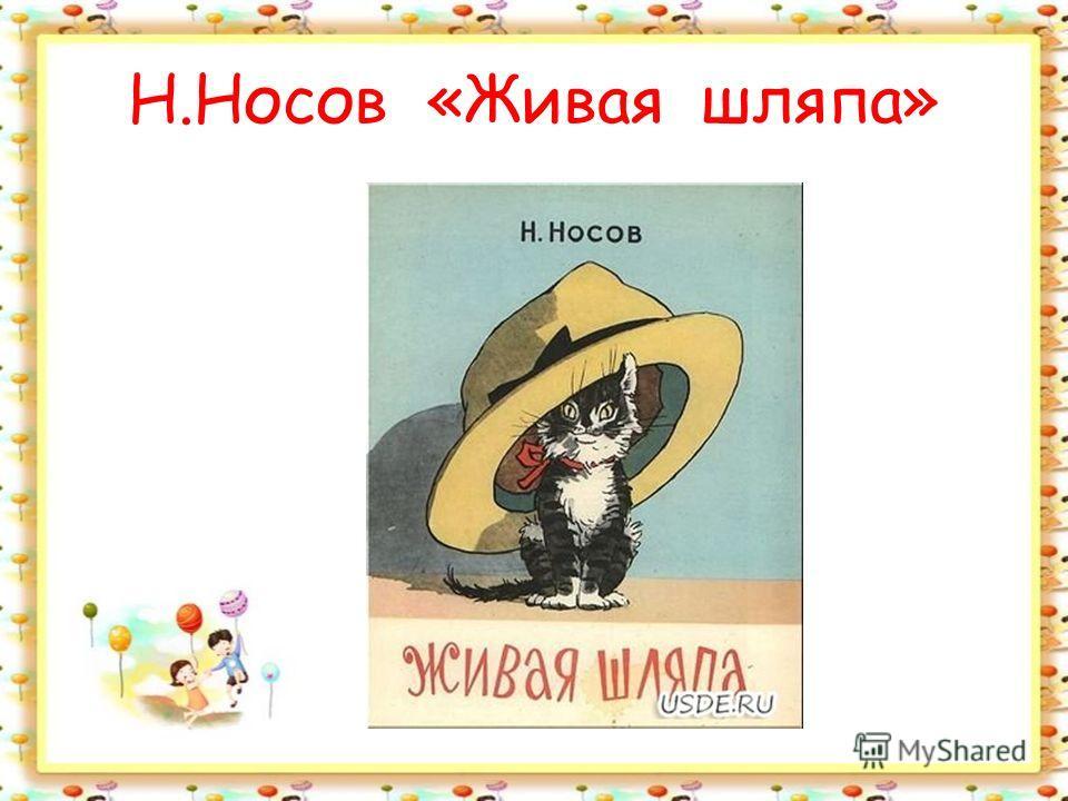 Н.Носов «Живая шляпа»