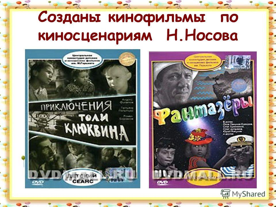 Созданы кинофильмы по киносценариям Н.Носова